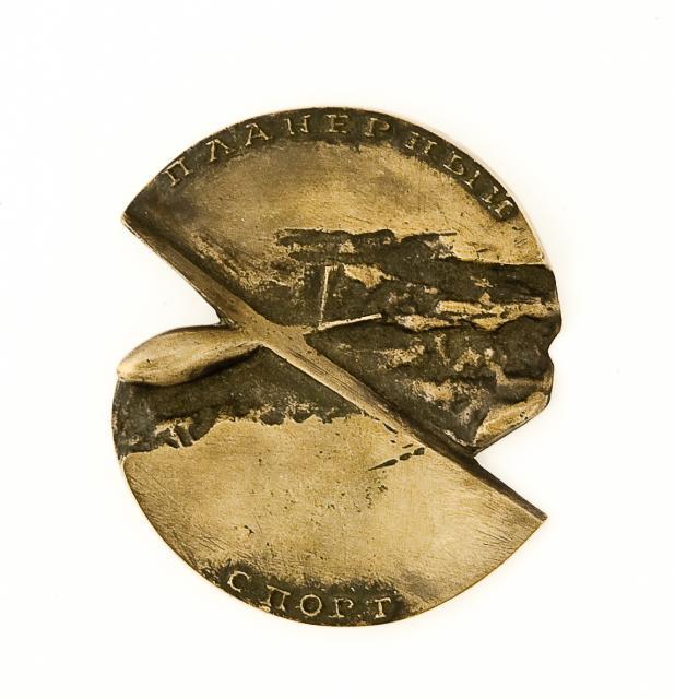 Мясников г п медаль планерный спорт