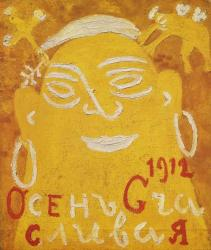 "Larionov M. ""Happy Autumn"". 1912"