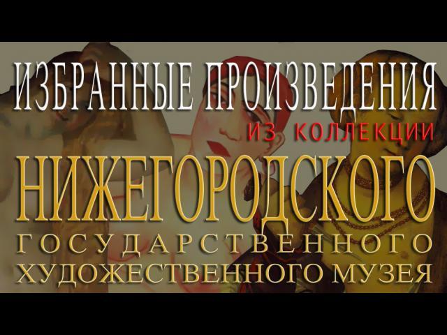 """Экран программы """"Нижегородский музей"""" - 1"""