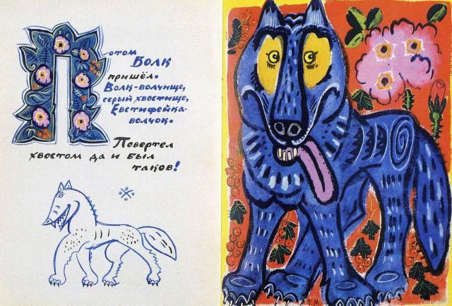 Маврина т а сказочные звери 1965