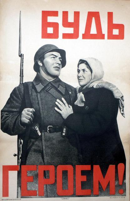 Корецкий В. Б. Будь героем! 1941