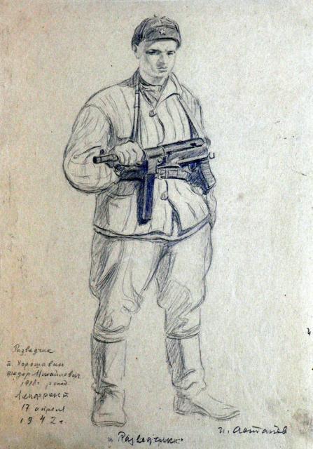 Астапов И.С. Разведчик Ф.М.Хорошавин. 1942