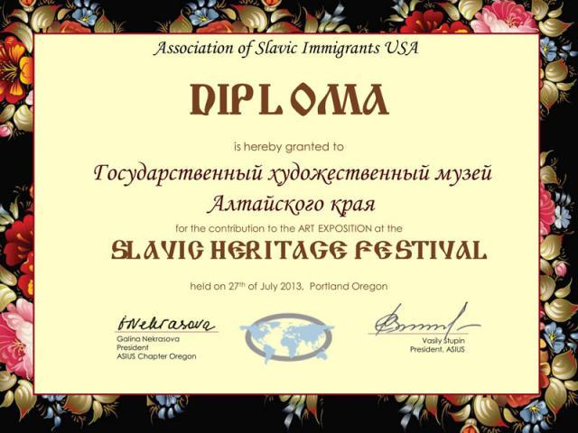 Диплом участника Фестиваля славянской культуры Проект Русский  Диплом участника Фестиваля славянской культуры